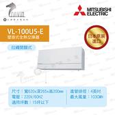《三菱MITSUBISHI》壁掛式全熱交換機 VL-100U5-E 日本原裝進口