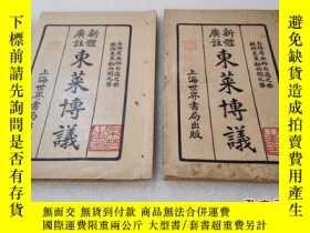 二手書博民逛書店《東萊博議》完美罕見!世界書局 民國十三年(1924年)石印本