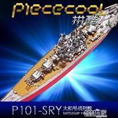 軍艦模型 拼酷3D立體金屬拼圖大和號戰列艦成人拼裝模型DIY創意手工玩具【全館九折】
