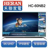 HERAN 禾聯 60型 4K HERTV聯網液晶顯示器+視訊盒 HC-60NB2