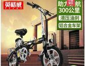 折疊式電動車自行車電瓶車男女性成人鋰電池代駕司機專用王 igo  爾碩數位3c