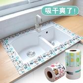 水槽防水貼衛生間