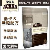 *KING*ACANA【愛肯拿/無穀犬糧/低卡犬/雞肉+蔬果/11.34kg】
