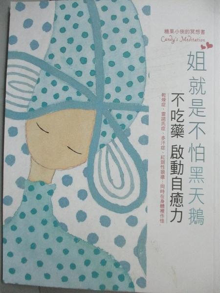 【書寶二手書T6/勵志_YHU】姐就是不怕黑天鵝:糖果小俠的冥想書 Candy's Meditation_糖果小俠