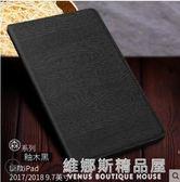 蘋果新款ipad保護套pro平板電腦air5/6殼pad超a1893薄mini1/2/3/4硅膠QM 维娜斯精品屋