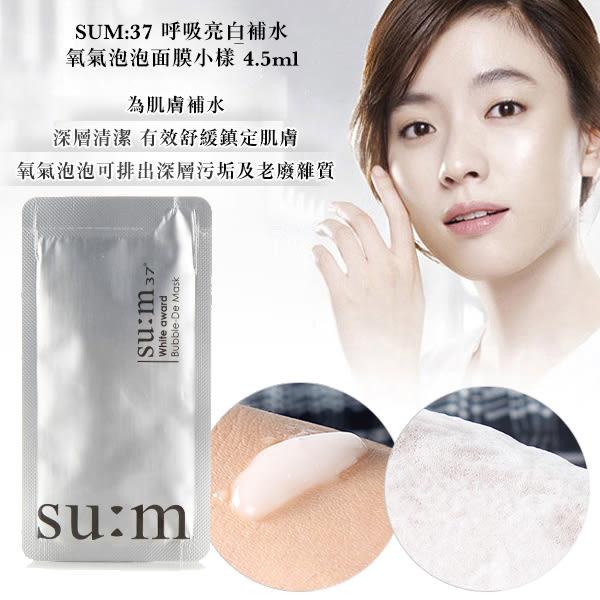韓國 呼吸 SUM:37亮白補水氧氣泡泡面膜小樣(一組2包)