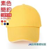 【晶輝團服制服】LS-0112*兒童全棉帽子網帽,平板帽,團體定制空白光板logo廣告帽子定做貨車帽