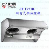 【PK廚浴生活館】 高雄喜特麗排油煙機 JT-1710L JT1710 90cm ☆斜背深罩設計 抽油煙機 另有JT-1710M