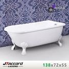 【台灣吉田】840-140 古典造型貴妃獨立浴缸