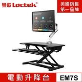 樂歌Loctek 人體工學 電動升降坐立交替工作台(黑) EM7S