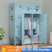 簡易衣柜子單人小組裝收納塑料租房宿舍家用簡約現代經濟型布衣櫥 卡布奇诺