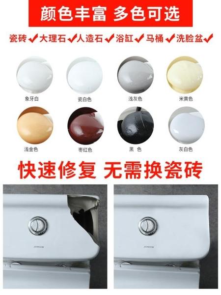 瓷磚膠修補劑陶瓷器修復釉去痕洗手盆裂紋磁磚修補膏家用補洞神器 美物 618狂歡