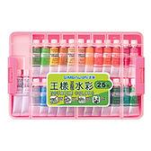 SIMBALION 雄獅 果凍水彩塑膠盒 25色