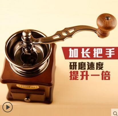 手搖磨豆機家用咖啡豆研磨機手動咖啡機磨粉機