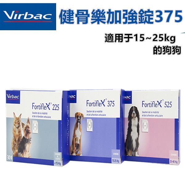 ★法國維克Virbac《健骨樂加強錠375》關節專用營養補給品