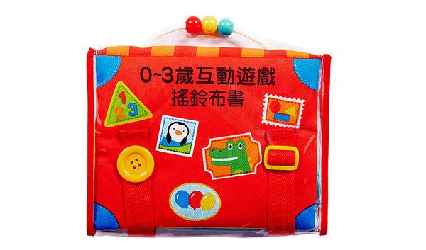 風車童書-0-3歲互動遊戲搖鈴布書