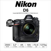 登錄送原電+禮券1萬~5/31 Nikon D6 單眼數位相機 最新旗艦機 2千萬像素 14連拍 國祥公司貨 薪創數位