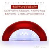美甲燈48W光療機 指甲油膠led光療烤燈48瓦烘乾機快速幹工具 小確幸生活館
