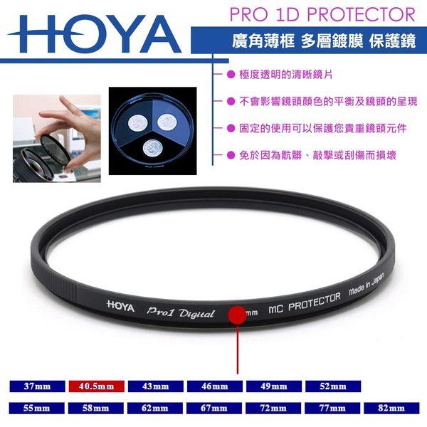 《飛翔無線3C》HOYA PRO 1D PROTECTOR 廣角薄框 多層鍍膜 保護鏡 40.5mm 相機鏡頭
