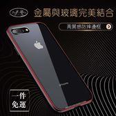 超高質感 金屬 玻璃殼 IX iPhoneX iPhone8 i7 Plus 防摔 全包 手機殼 創意設計 金屬框 邊框