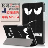 彩繪三折 HUAWEI 華為 MediaPad M5 8.4吋 平板皮套 華為 M5 8.4 保護套 卡斯特 三折支架 保護殼