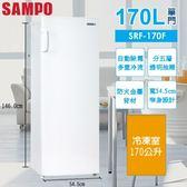 SAMPO 聲寶 170公升 直立式冷凍櫃 SRF-170F