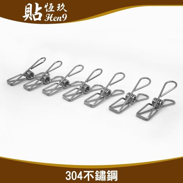 304不鏽鋼衣夾 晾衣夾 曬衣夾 封口夾 夾子 一體成型 台灣製造