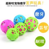 →寵物玩具←寵物玩具球新款TPR橡膠球 發聲狗玩具球大型犬狗狗磨牙球KIM_CT00299