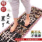 天然雨花石鵝卵石足底按摩墊腳底按摩器足療走毯腳墊石子路指壓板YXS 「繽紛創意家居」