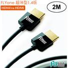 FLYone 2m 2米 0.6cm HDMI轉HDMI 1.4版 HDMI 24K鍍金 支援3D/1080P