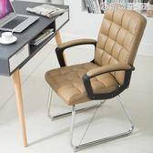 椅子 辦公椅家用電腦椅職員椅會議椅學生宿舍座椅現代簡約靠背椅子YXS 繽紛創意家居