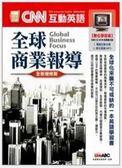 (二手書)全球商業報導(全新增修版)