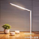 台燈 台燈護眼書桌大學生插電式LED保視力宿舍寢室工作小學生現代簡約 晶彩生活