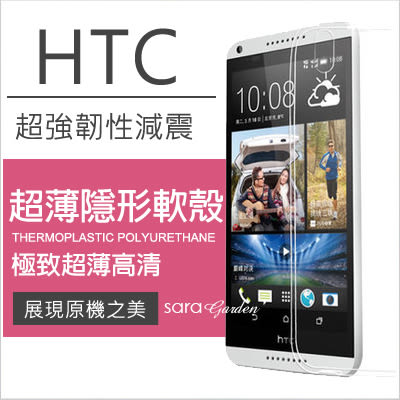 輕 透 薄 高清 耐磨 HTC M7 M8 M9 M9+ M9Plus A9 816 820 826 828 全包邊 手機殼 保護套 透明 TPU 軟殼