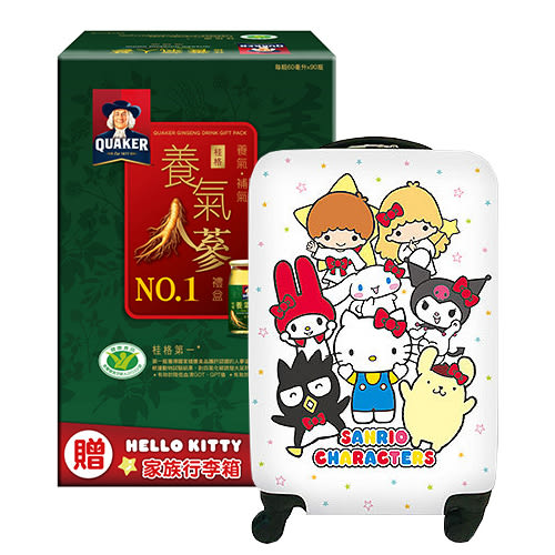 桂格養氣人蔘90入+Hello Kitty家族20吋行李箱【愛買】