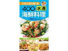 五星主廚的Q&A:400道水產海鮮料理...