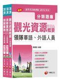 108年【華語領隊人員】分類題庫套書