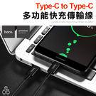 hoco X23 Type C TO TypeC PD 快充 傳輸線 充電線 數據線 雙TYPE-C 線