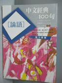 【書寶二手書T8/文學_ONP】中文經典100句-論語_林宛蓉