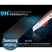 三星 Galaxy A9 / A910 (2016版) 鋼化玻璃膜 螢幕保護貼 0.26mm鋼化膜 2.5D弧度 9H硬度