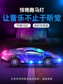 藍芽音響蘭博基尼汽車模型藍芽音響雙喇叭手機低音炮無線超重低音 【全館免運】