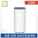 華為 HUAWEI 智選 720 全效空氣清淨機 C400