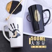 馬克杯創意北歐陶瓷水杯大容量男生馬克杯帶蓋勺咖啡杯個性家用情侶杯子