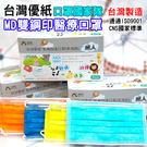 台灣優紙 平面醫療口罩【50入】MD雙鋼...