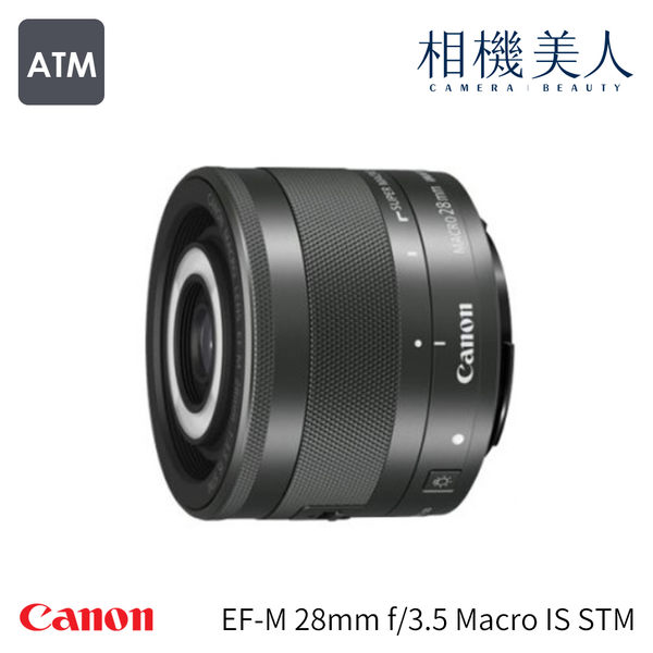 Canon EF-M 28mm f/3.5 Macro IS STM 公司貨 送B+W保護鏡
