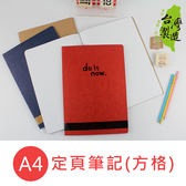 珠友 DO-23002-13 A4/13K定頁筆記(方格)/記事本/側翻筆記/30張-do it now