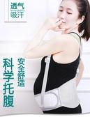 托腹帶挎肩式托收腹帶保胎帶孕婦專用透氣