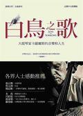 (二手書)白鳥之歌:大提琴家卡薩爾斯的音樂和人生(全新譯本)