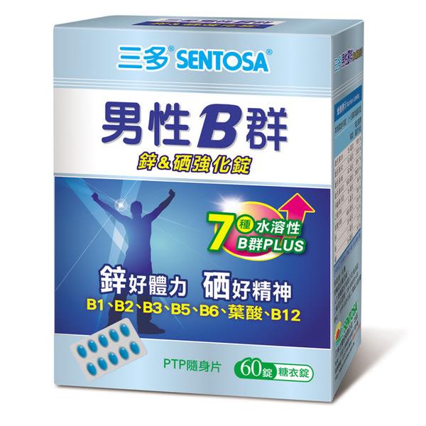 三多 男性B群鋅&硒強化錠X60粒裝 【媽媽藥妝】