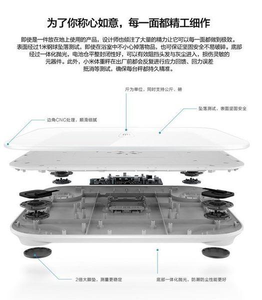 【刀鋒】小米體重計 體重機 智能計重機 BMI 藍芽連接 小米公司貨 保固一年